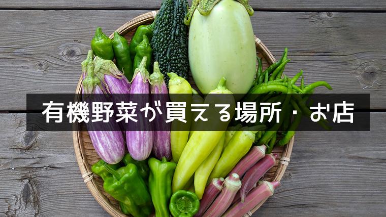 有機野菜が買える場所・お店